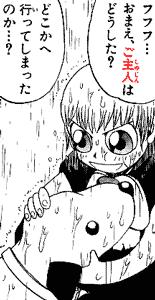 Panel saying フフフ… おまえ、ご主人は どうした? どこかへ 行ってしまった のか…? from manga Zatch Bell!