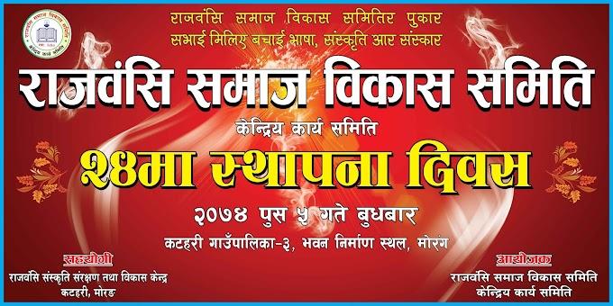 Rajbanshi Samaj Bikas Banner design