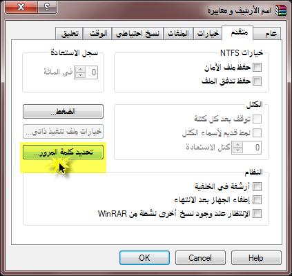 شرح قفل الملفات للكمبيوتر بكلمة سر بدون برامج