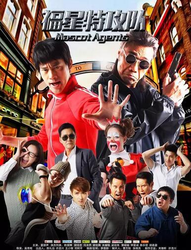 Biệt Đội Phúc Tinh - Mascot Agents