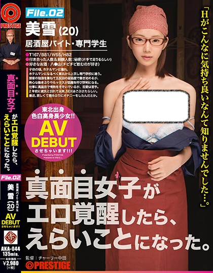 요시카와 렌 (Ren Yoshikawa) 의 유혹작품이있는 Prestige품번