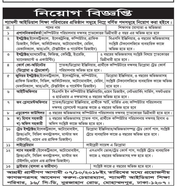 Shyamoli Ideal Education Family Job Circular 2018