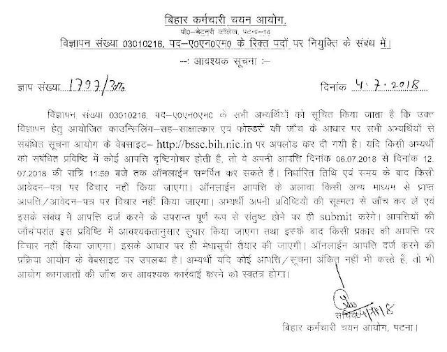BSSC-Notice