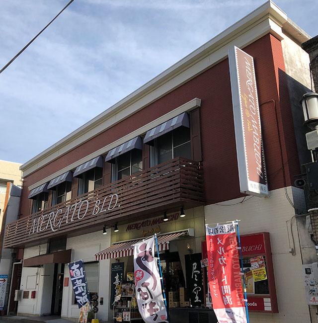 現在メルカート間渕を運営する間渕商店も一時期天守曲輪の所有者だったとされ、下垂門所有者であった可能性もある(2018年12月25日撮影)