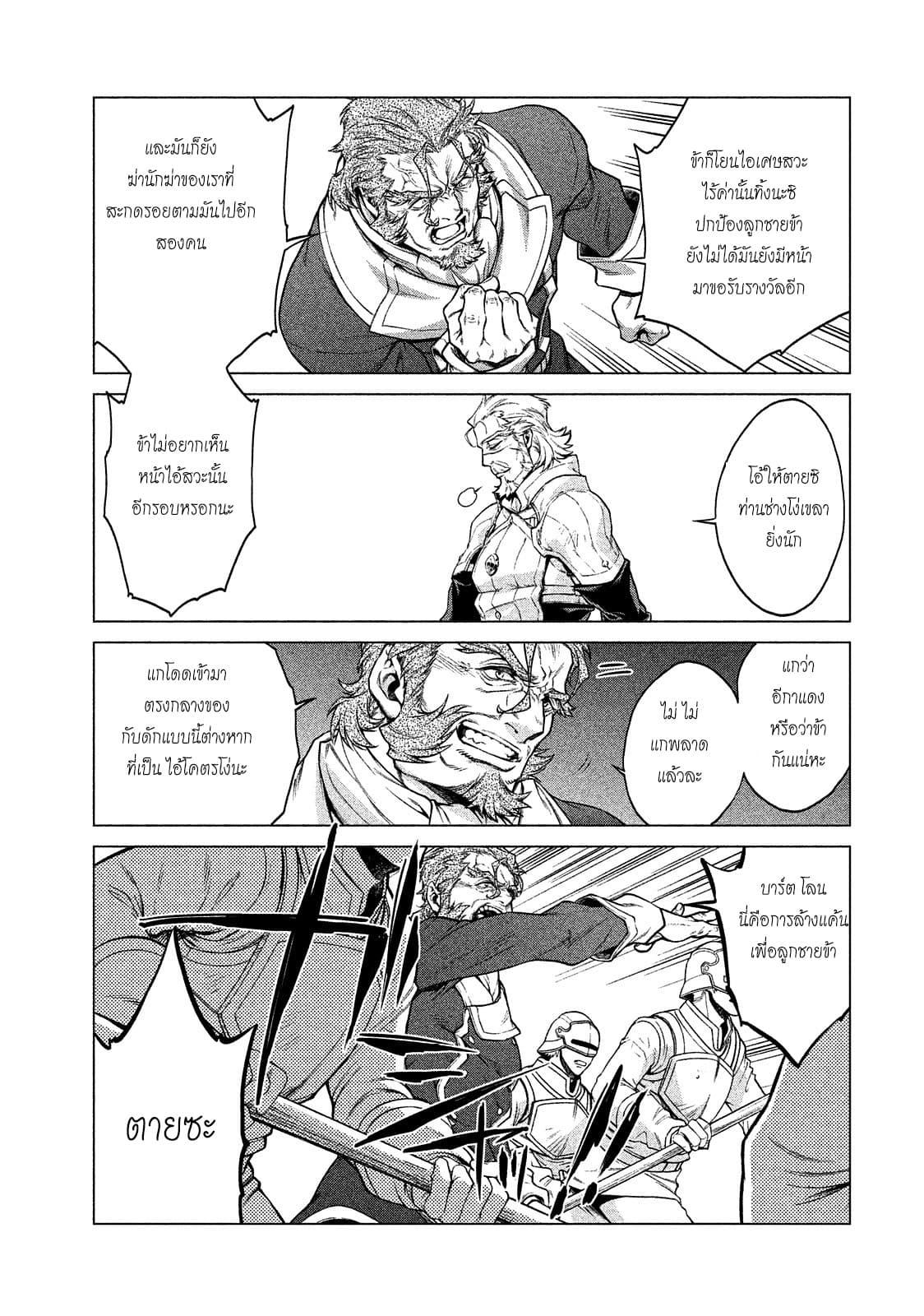 อ่านการ์ตูน Henkyou no Roukishi - Bard Loen ตอนที่ 6 หน้าที่ 24