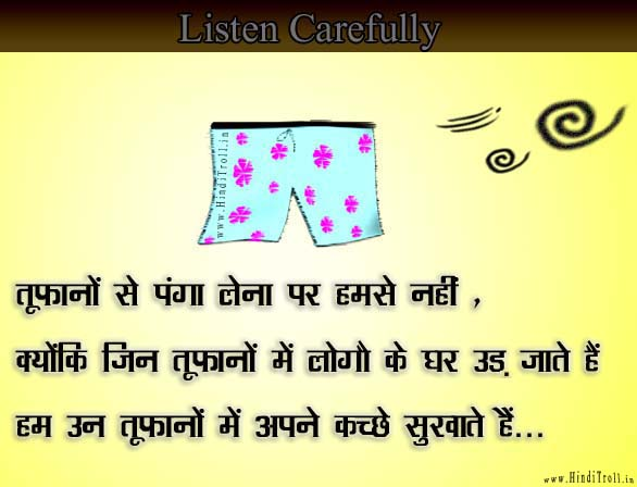 Beautiful Hindi Funny Shayari Wallpaper Free Download