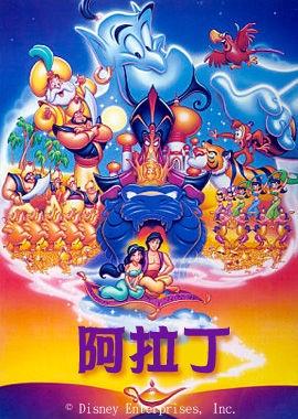 阿拉丁動畫版 - Aladdin (1992)