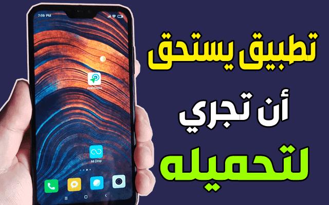 الدرس : ستقول شكرا جزيلا لكل من عرفك على هذا التطبيق العربي الجديد والرائع والذي سيغير حياتك ! تطبيق يستحق أن تجري لتحميله