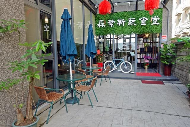 森葉新蔬食堂~林口素食熱炒、義大利麵、火鍋