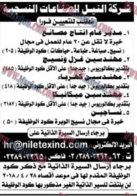اعلان وظائف شركة النيل للصناعات النسيجية - تطلب مؤهلات عليا 13 / 4 / 2018