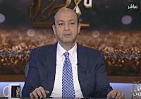 برنامج كل يوم 24-1-2017 عمرو أديب و تكريم أسر شهداء الشرطة