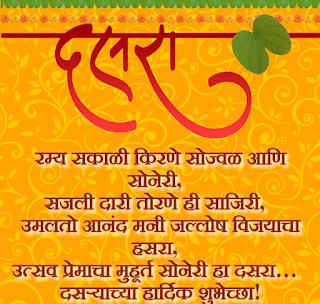 Dasara SMS Marathi