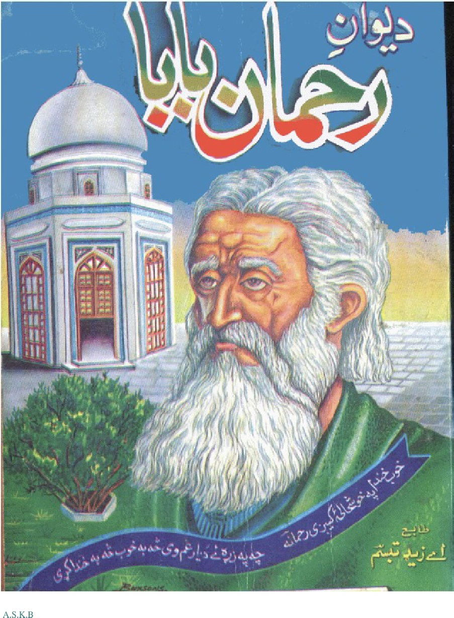 Welcome to World Poetry Site: Pashto peace poet Rahman Baba