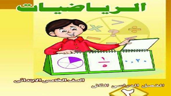 كتاب الرياضيات للصف الخامس الابتدائي الترم الثانى 2017