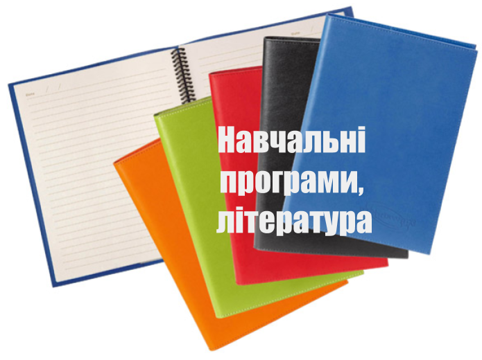 Картинки по запросу перелік навчальної літератури