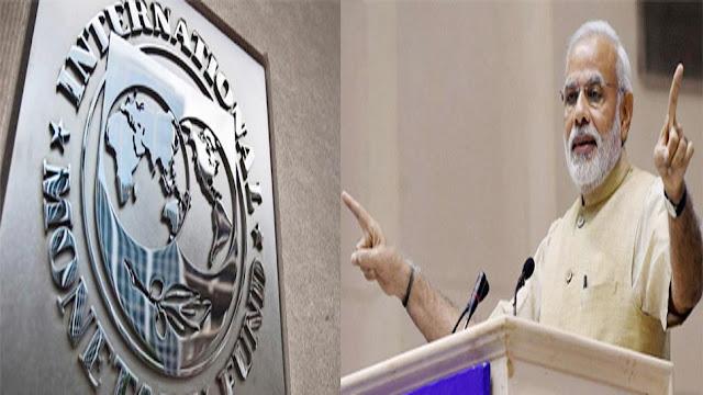 IMF का भारत पर बढ़ा भरोसा, कहा- मोदी सरकार ने ऐसे किए काम कि विकास ने पकड़ ली रफ्तार