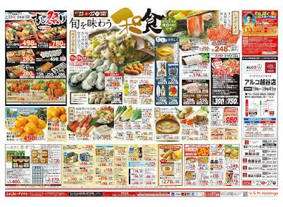 【PR】フードスクエア/越谷ツインシティ店のチラシ11月23日号