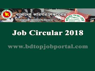 BTEB Job Circular 2018