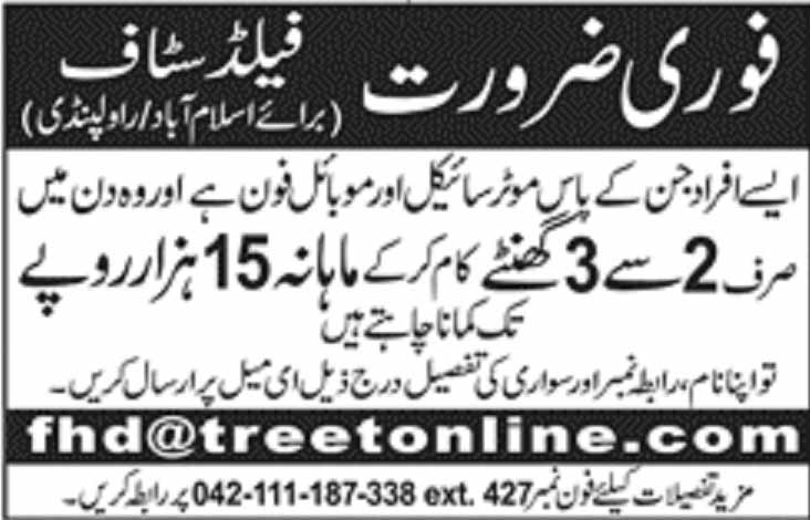 Field Officer Urgent Required in Twins City Islamabad and Rawalpindi