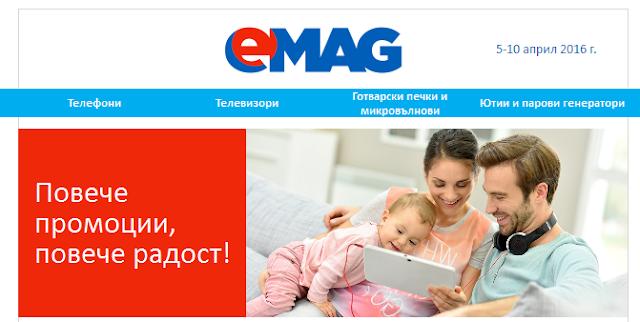 Топ оферти и промоци на седмицата  в EMAG.BG → от 5-10 Април 2016