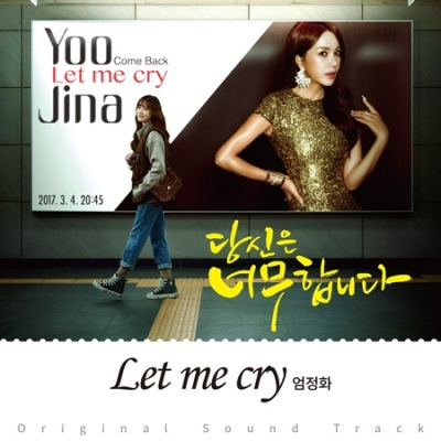 Chord : Uhm Jung Hwa (엄정화) - Let Me Cry (OST. You Are Too Much)
