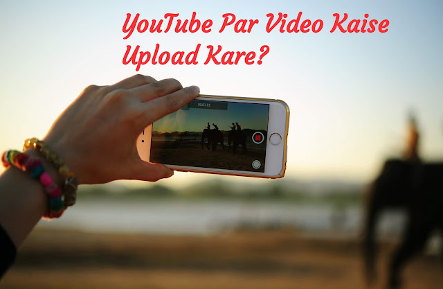 YouTube par videos kaise upload kare?