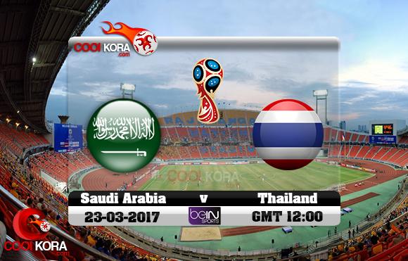 مشاهدة مباراة تايلاند والسعودية اليوم 23-3-2017 تصفيات كأس العالم