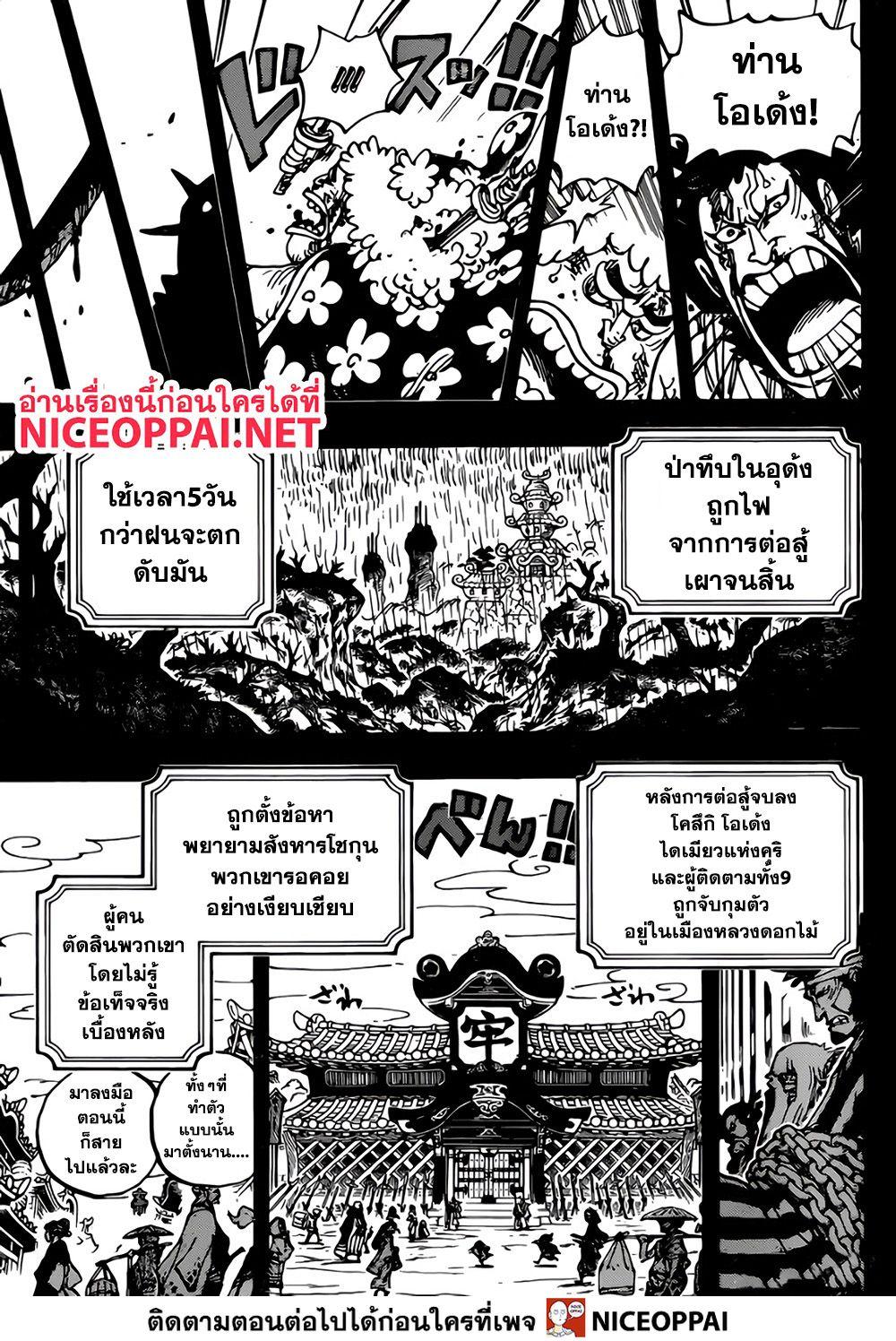 อ่านการ์ตูน One Piece ตอนที่ 970 หน้าที่ 14