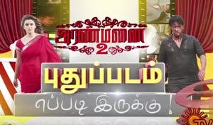 Watch Pudhu Padangal Eppadi Irukku Special Show 07th February 2016 Sun TV 07-02-2016 Full Program Show Youtube HD Watch Online Free Download