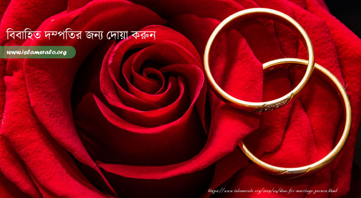 বিবাহ, দোয়া, দোআ, বর, কনে, নিকাহ, পাত্র, পাত্রী, marriage, love, dua