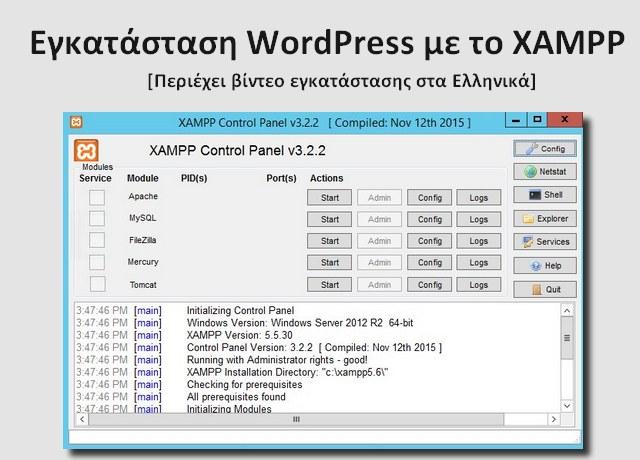 XAMPP - Δωρεάν πρόγραμμα για εγκατάσταση του WordPress, Joomla, Drupal κ.α.