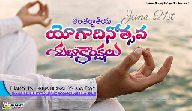 yoga day wallpapers with Quotes in Telugu- Yoga Subhakankshalu in Telugu