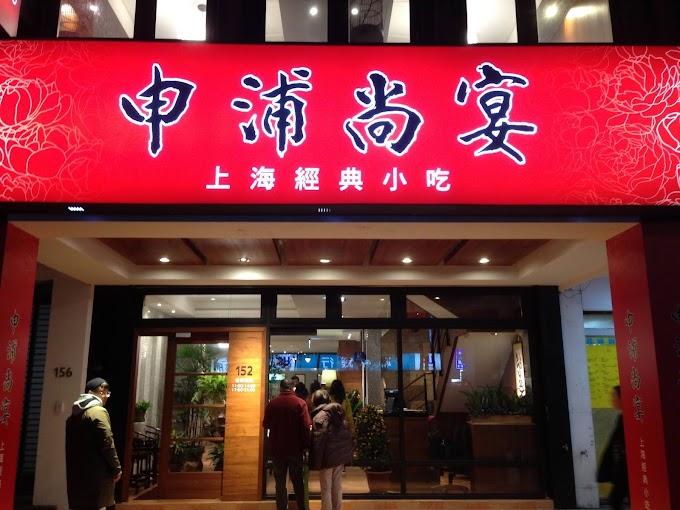 Da'an District,Taipei,Shenpu Shangyan-Shanghai classic snack, Jiangsu and Zhejiang flavor