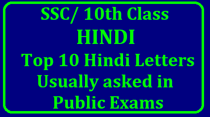 Ssc 10th class hindi top 10 hindi letters which frequently comes ssc 10th class hindi top 10 hindi letters which usually comes in public examinations thecheapjerseys Gallery