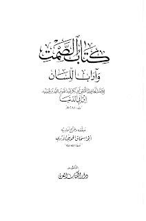 تحميل كتاب الصمت وآداب اللسان لابن أبي الدنيا