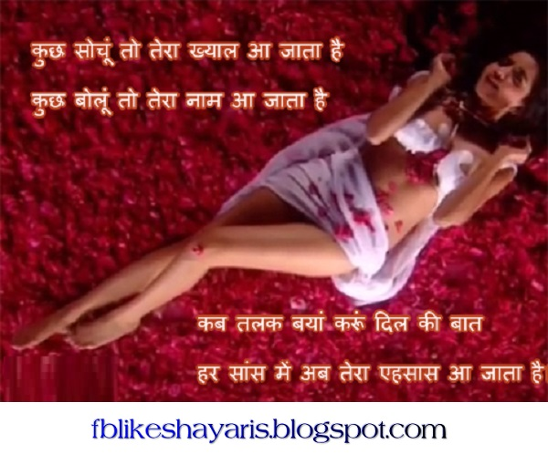 Kuch Shochu TO Tera - Romantic Shayari