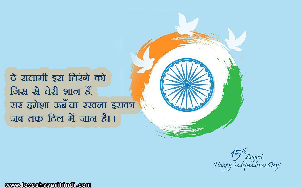 15 अगस्त स्वतंत्रता दिवस शायरी images - Collection