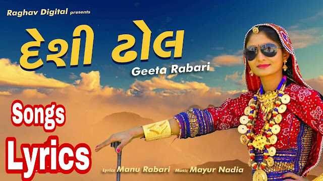 Deshi Dhol,desi dhol,geeta rabari new song,geeta rabari 2017,Latest from raghav digital,new gujarati songs,Raghav Digital,gujarati garba lyrics free,gujarati garba lyrics pdf,gujarati folk songs lyrics,gujarati lagna geet lyrics in gujarati language, gujarati garba lyrics pdf file,gujarati movie song lyrics,kanya vidai geet gujarati lyrics