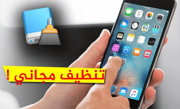 قم بتطبيق هذه الطريقة لتوفير أكثر من 1GB على جهازك الأيفون/أيباد و تنظيفه من المخلفات مجانا ! ( بدون Jailbreak )