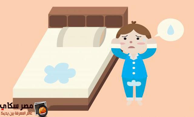 حالات التبول اللاإرادي عند الأطفال ( البنات - الأولاد )