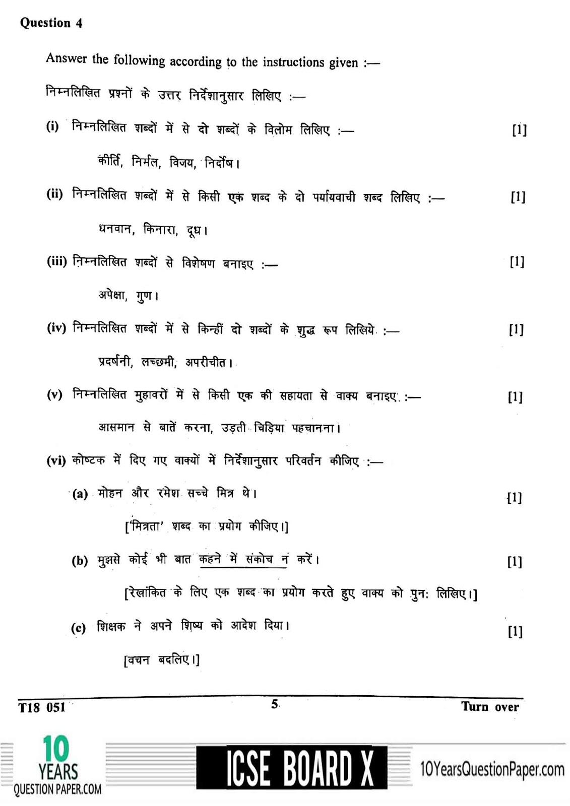 ICSE Board 2018 class 10th Hindi question paper page-05
