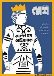 Desh 2nd May 2019 ebook