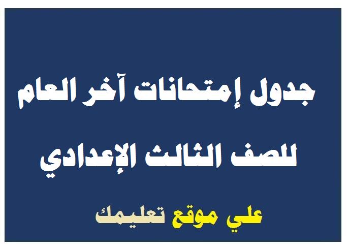 جدول إمتحانات الصف الثالث الإعدادي الترم الثانى محافظة الإسكندرية 2019