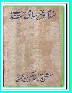 Islami Aur Gair Islami Tehzeeb by Imam Ibn Taymiyyah Urdu Books PDF Free Download