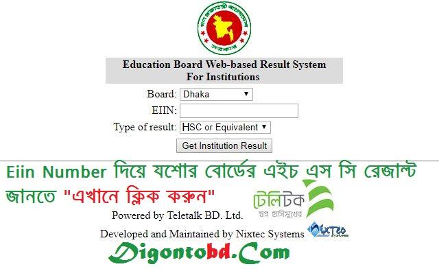 HSC Result 2018 Jessore Board । এইচ এস সি রেজাল্ট ২০১৮ যশোর বোর্ড