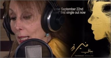 """""""ببالى""""فيروز تطرح ثانى أغنياتها بعنوان """"يمكن"""""""
