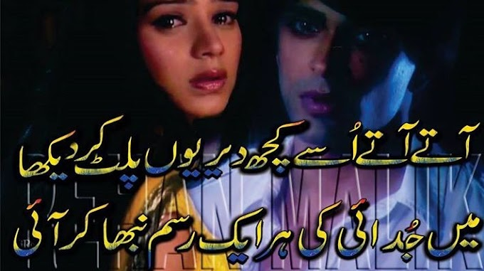 Urdu Poetry on Love by many great poets in Urdu language