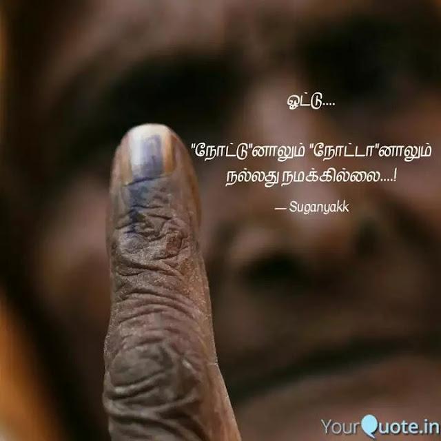 59 Best தம ழ ம ழ க தல கவ த கள Tamil Kadhal