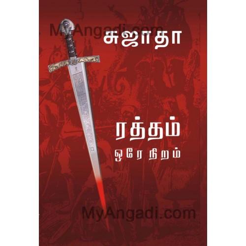 எனக்கு பிடித்த புத்தகங்கள் 6 - சுஜாதா & நாவல்கள் 1