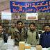 Partisipasi Penerbit di Festival Buku Internasional Kairo Tahun Ini Berkurang